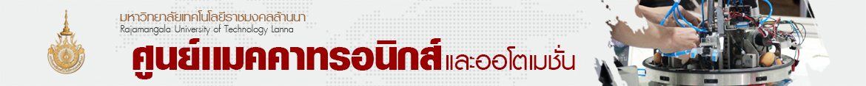 โลโก้เว็บไซต์ ข่าวบริการ | ศูนย์เเมคคาทรอนิกส์และออโตเมชั่น